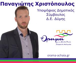 xristopoulos-ekloges.png