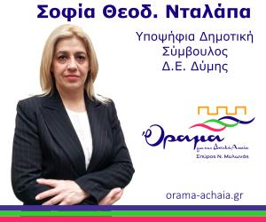 banner-sofia-ntalapa.jpg