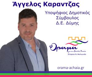 karantzas-banner.png