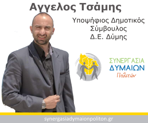 tsamis-eklogiko-banner.png