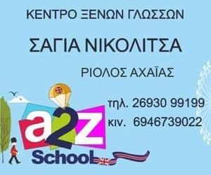 sagia-nikolitsa-banner.jpg