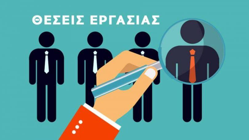 Κάτω Αχαΐα : Θέσεις εργασίας σε νέο κατάστημα καφεστίασης | Westcity.gr